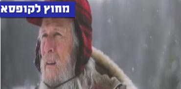 """צפו: סיפורו המופלא של """"שומר השלג"""" שהדהים את העולם"""
