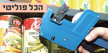 הקרב על המדבקה שתחולל מהפכה בשוק המזון הישראלי