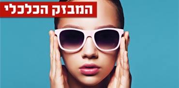 מאבק ביוקר המחיה: יבוטל המכס על מוצרי תינוקות, משקפיים ועדשות