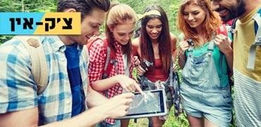 אוהבים לטייל? 2 אפליקציות שוות במיוחד לטיולים בארץ
