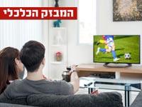 שוברת את השוק: חבילת טלוויזיה חדשה ב- 50 ש' לחודש