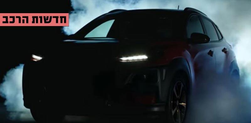 חדשות הרכב, יונדאי קונה/ צילום: מתוך הוידאו