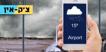 """טסים לחו""""ל? הנה 2 אפליקציות שימושיות במיוחד שכדאי להכיר"""