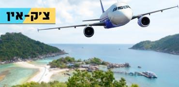 לאן כדאי לטוס בחגים ומתי תמצאו את המחירים הכי זולים?