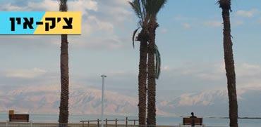 700 מיליון ש': רצועת חוף חדשה בים המלח