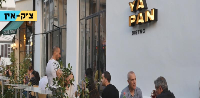 צ'ק אין, מסעדת יא פאן / צילום: אורן הראל