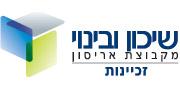 Shikun & Binui Concessions Division | logo eng