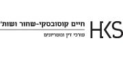 חיים קוסובסקי–שחור ושות' | לוגו