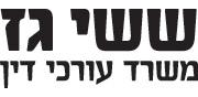 ששי גז - משרד עורכי דין | לוגו עברית