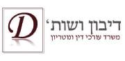 דיבון ושות' משרד עורכי הדין |  לוגו עברית