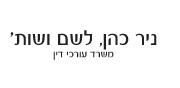 ניר כהן, לשם ושות' | לוגו עברית 88X180