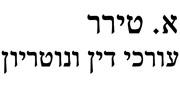 א. טירר עורכי דין ונוטריון | לוגו עברית