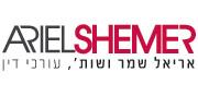 אריאל שמר ושות' | לוגו עברית