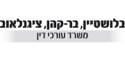 בלושטיין, בר-קהן, ציגנלאוב | לוגו עברית