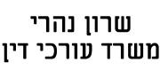 שרון נהרי משרד עורכי דין | לוגו עברית