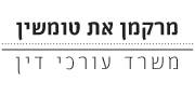 מרקמן את טומשין, משרד עורכי דין | לוגו