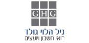 גיל הלוי גולד רואי חשבון ויועצים | לוגו עברית