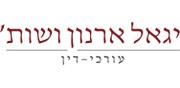 יגאל ארנון ושות' | לוגו עברית