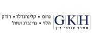 גרוס, קלינהנדלר, חודק, הלוי, גרינברג ושות' | לוגו