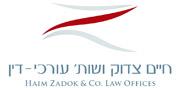 חיים צדוק ושות', לוגו עברית
