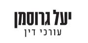 לוגו עברית 180X88 | יעל גרוסמן עורכי דין
