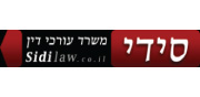 English Logo 180X88 | Sidi Law Firm