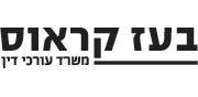 בעז קראוס, משרד עורכי דין | לוגו
