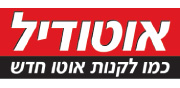 לוגו עברית 180X88 | אוטודיל