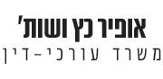 אופיר כץ ושות' משרד עורכי-דין | לוגו