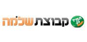 לוגו עברית 180X88 | קבוצת שלמה