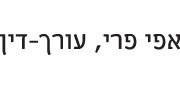 לוגו עברית 180X88 | אפי פרי, עורך דין