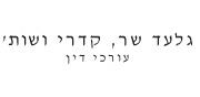 לוגו עברית 180X88 | גלעד שר, קדרי ושות', עורכי דין