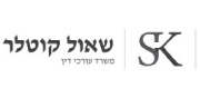 לוגו עברית 180X88 2 | שאול קוטלר, עורכי דין