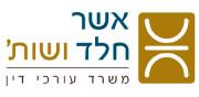 לוגו עברית 180X88 | אשר חלד ושות' - משרד עורכי דין