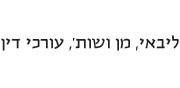 ליבאי, מן ושות', עורכי דין | לוגו
