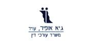 לוגו עברית 180X88 | גיא אופיר משרד עורכי דין