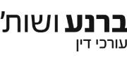לוגו עברית 180X88 | ברנע ושות'