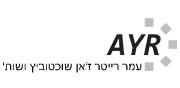 AYR - עמר רייטר ז'אן שוכטוביץ ושות' | לוגו עברית 180X88
