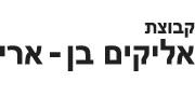 קבוצת אליקים בן-ארי | לוגו