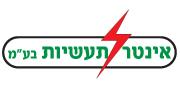 לוגו עברית 180X88 | אינטר תעשיות