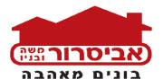 לוגו עברית 180X88 | אביסרור משה ובניו