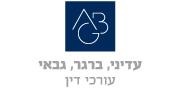 עדיני, ברגר, גבאי (ABG) | לוגו