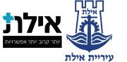 לוגו עברית 180X88 | עיריית אילת