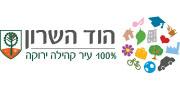 לוגו עברית 180X88 | עיריית הוד השרון