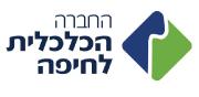 לוגו עברית 180X88 | החברה הכלכלית לחיפה