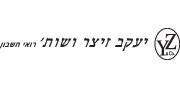 לוגו עברית 180X88 | יעקב זיצר ושות' רואי חשבון