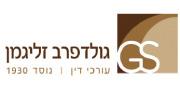 לוגו עברית 2 180X88 | גולדפרב זליגמן ושות'
