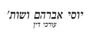 לוגו עברית 180X88 | יוסי אברהם ושות', עורכי דין