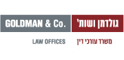 גולדמן ושות' - משרד עורכי דין | לוגו