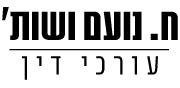 ח. נועם ושות' - עורכי דין | לוגו